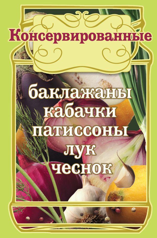 Консервированные баклажаны, кабачки, патиссоны, лук, чеснок
