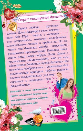 Секрет похищенной дискеты Екатерина Вильмонт