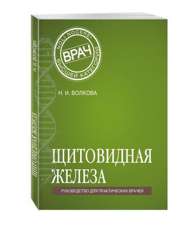 Вёрткин А.Л. - Щитовидная железа обложка книги