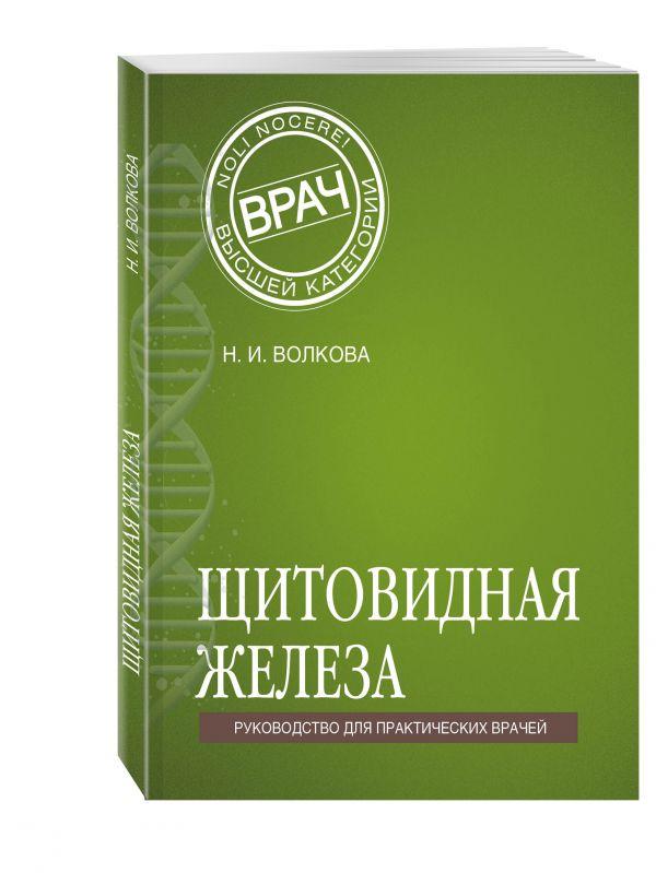 Щитовидная железа Вёрткин А.Л.