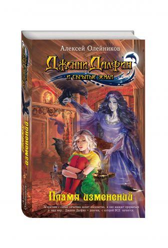 Алексей Олейников - Пламя изменений обложка книги