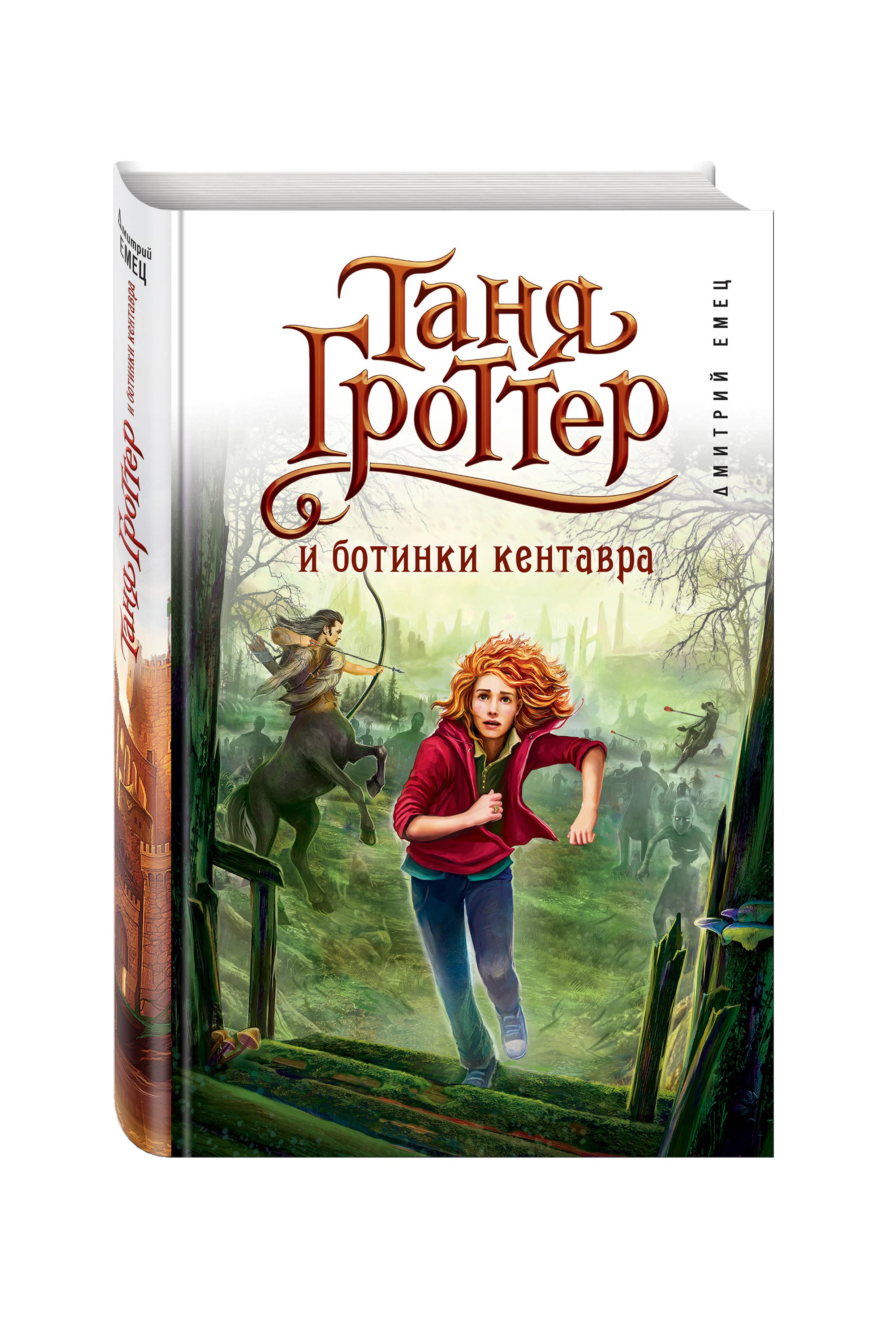 Емец Дмитрий Александрович Таня Гроттер и ботинки кентавра (#8) емец д таня гроттер и птица титанов