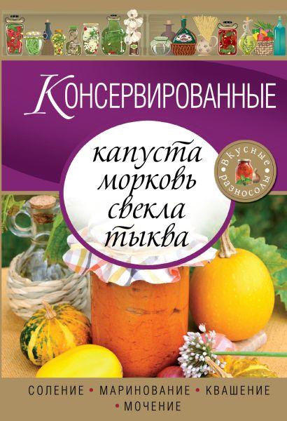 Консервированные капуста, морковь, свекла, тыква (для 7 континента) - фото 1