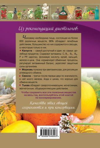 Консервированные капуста, морковь, свекла, тыква (для 7 континента)