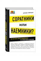 Любецки Д. - Соратники или наемники? Как построить процветающий бизнес на человеческих отношениях' обложка книги