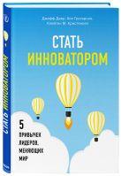 Джефф Даер, Хол Грегерсен, Клейтон М. Кристенсен - Стать инноватором. 5 привычек лидеров, меняющих мир' обложка книги