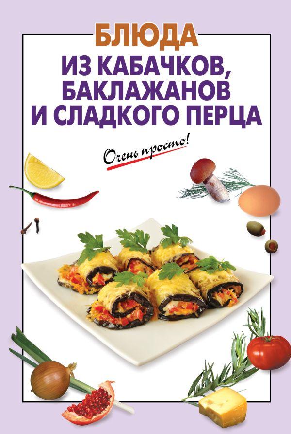 Блюда из кабачков, баклажанов и сладкого перца (для 7 континента)