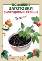 Домашние заготовки смородины и рябины - фото 1