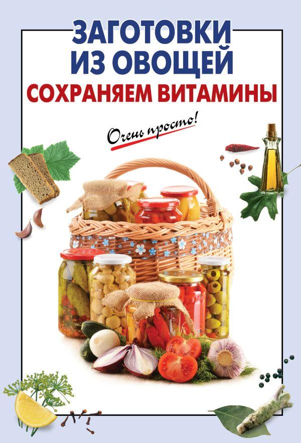 Заготовки из овощей. Сохраняем витамины (для 7 континента)