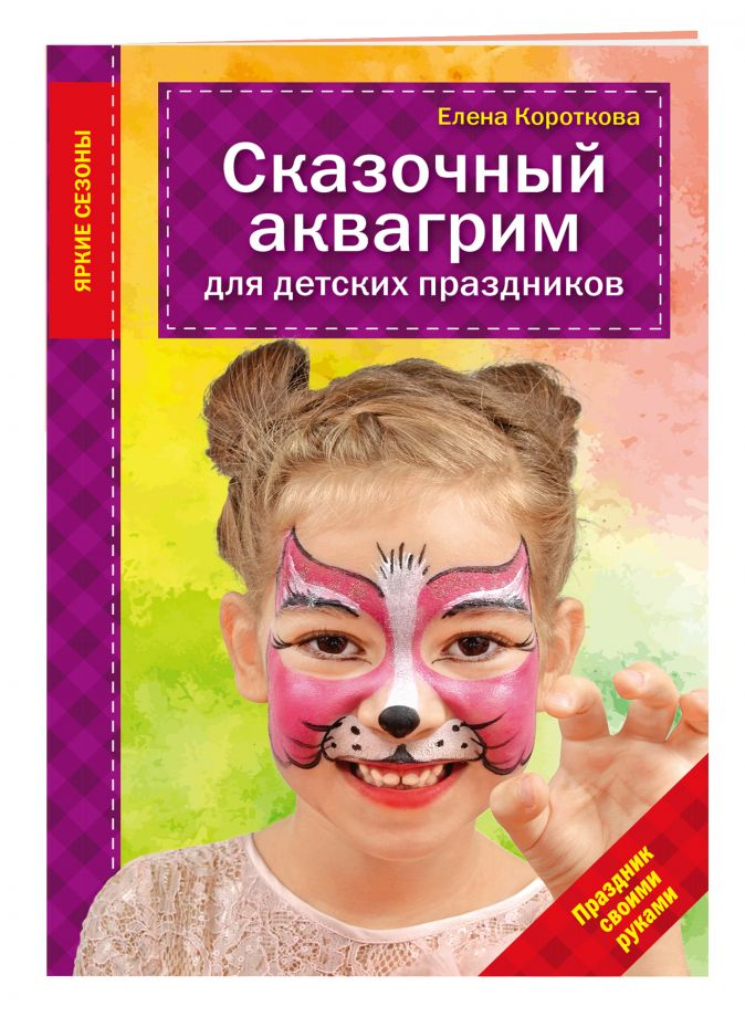 Елена Короткова - Сказочный аквагрим для детских праздников обложка книги