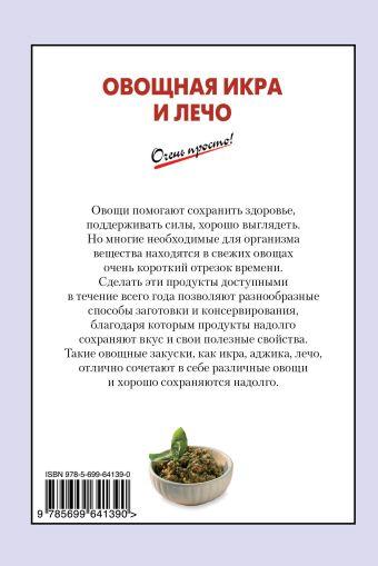 Овощная икра и лечо