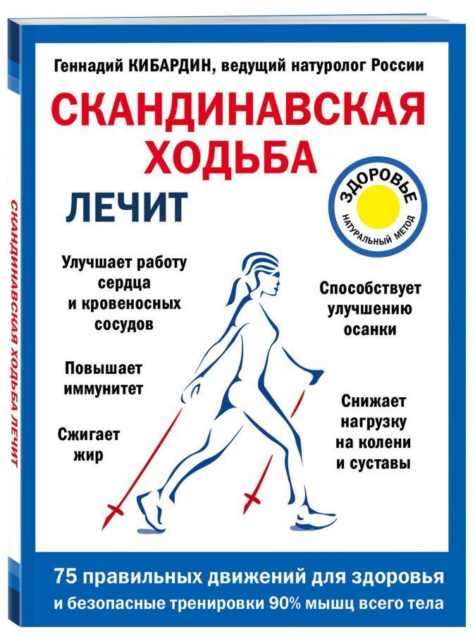 Кибардин Г.М. - Скандинавская ходьба лечит обложка книги