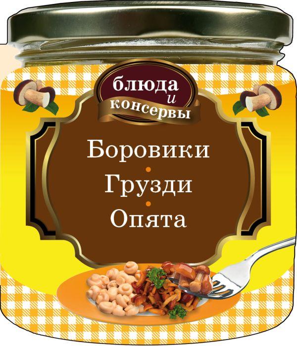 Блюда и консервы. Боровики. Грузди. Опята отсутствует лисички и опята жареные и другие блюда из грибов