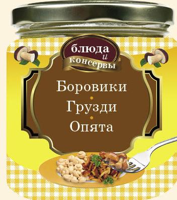 Блюда и консервы. Боровики. Грузди. Опята (с поролоном) отсутствует лисички и опята жареные и другие блюда из грибов