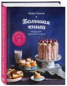 Чадеева И. - Искусство идеального пирога. Большая книга' обложка книги