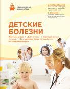 Белопольский Ю.А., Бабанин С.В. - Детские болезни' обложка книги