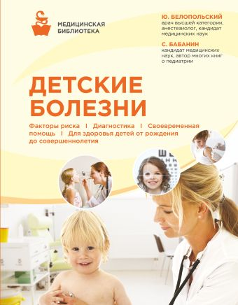 Детские болезни Ю. Белопольский, С. Бабанин