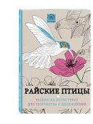 <нe указано> - Райские птицы.Раскраска-антистресс для творчества и вдохновения.' обложка книги