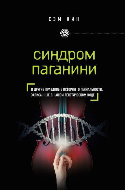 Синдром Паганини и другие правдивые истории о гениальности, записанные в нашем генетическом коде - фото 1