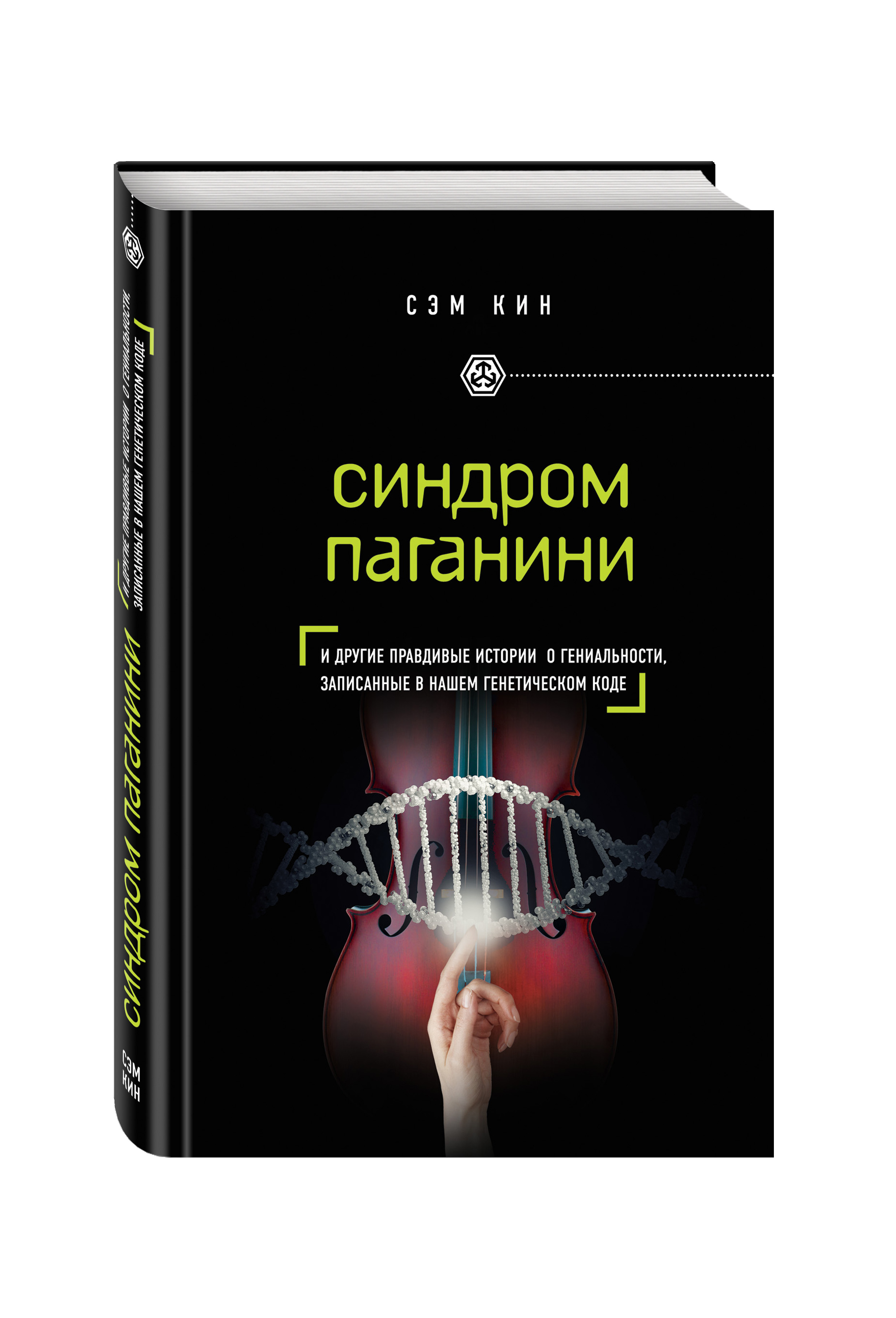 Сэм Кин Синдром Паганини и другие правдивые истории о гениальности, записанные в нашем генетическом коде