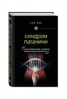 Кин С. - Синдром Паганини и другие правдивые истории о гениальности, записанные в нашем генетическом коде' обложка книги