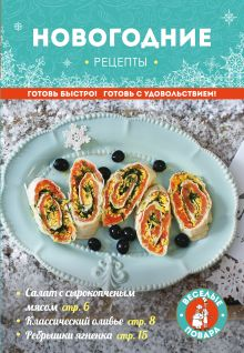 Новогодние рецепты