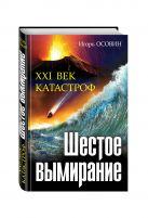 Осовин И.А. - Шестое вымирание. XXI век катастроф' обложка книги