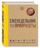 Нечаева Наталья - Еженедельник про приоритеты' обложка книги