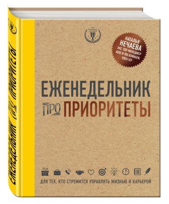 Нечаева Наталья - Еженедельник про приоритеты обложка книги