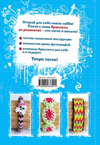 Радуга из резиночек. Плетение на станке