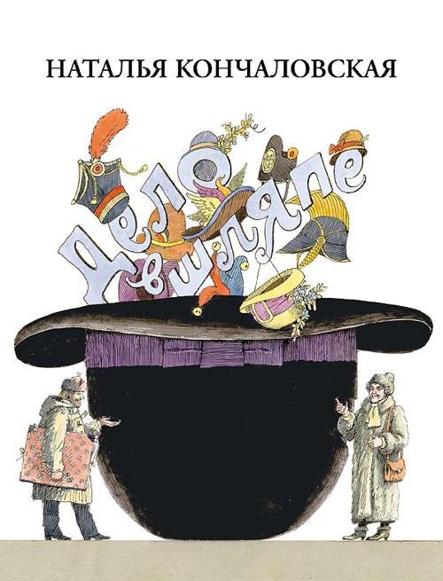Кончаловская Н.П. - Дело в шляпе. Кончаловская Н.П. обложка книги
