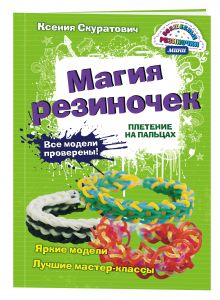 Магия резиночек. Плетение на пальцах