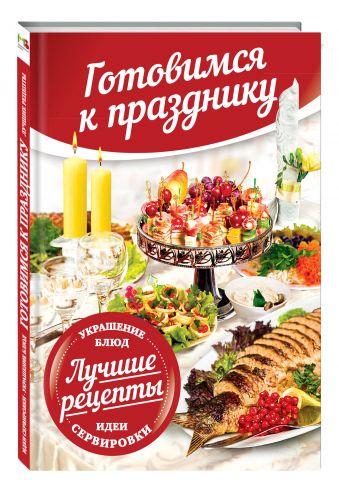 Готовимся к празднику. Идеи сервировки. Лучшие рецепты. Украшение блюд