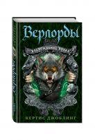 Джоблинг К. - Восхождение волка' обложка книги