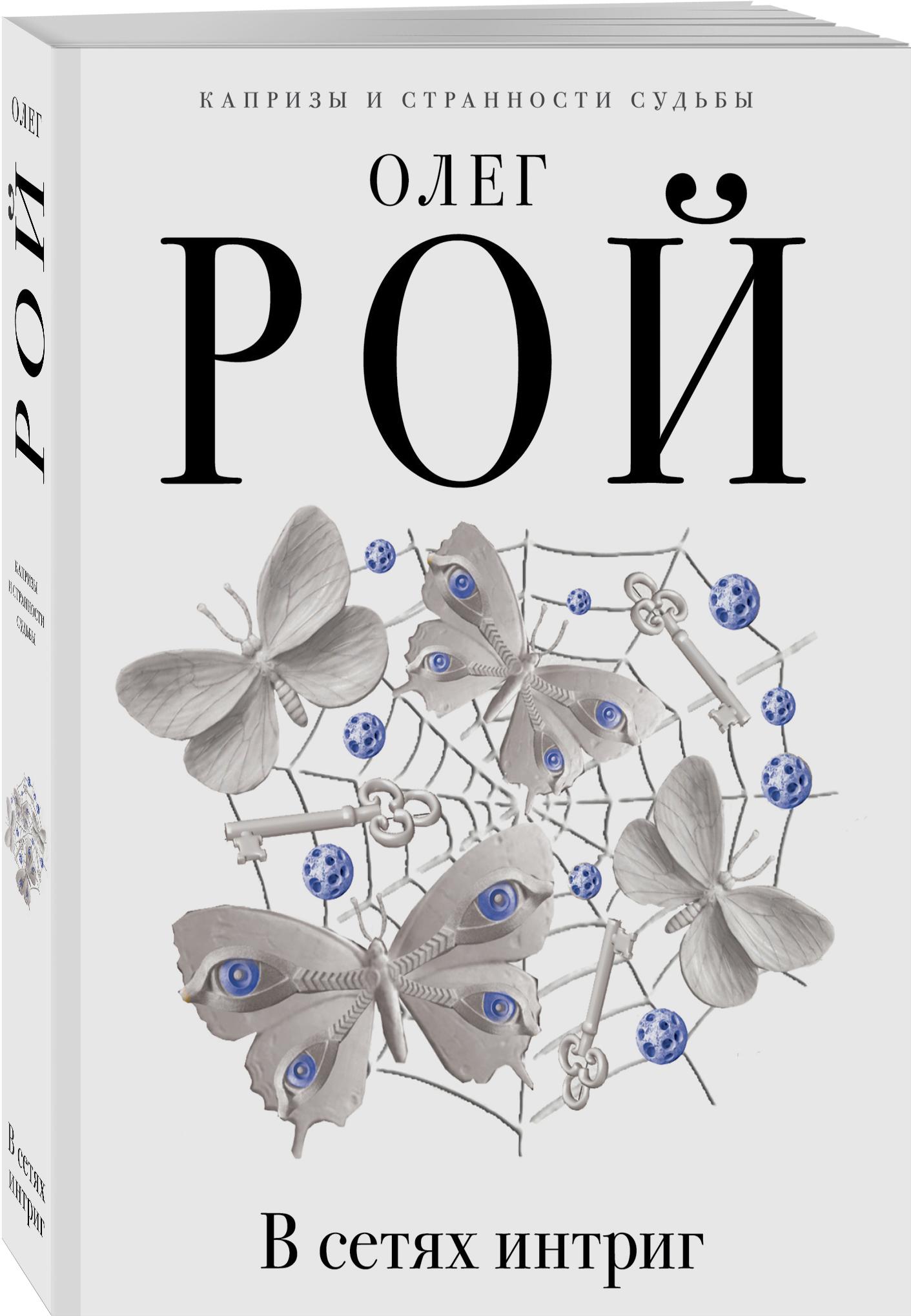 Олег Рой В сетях интриг