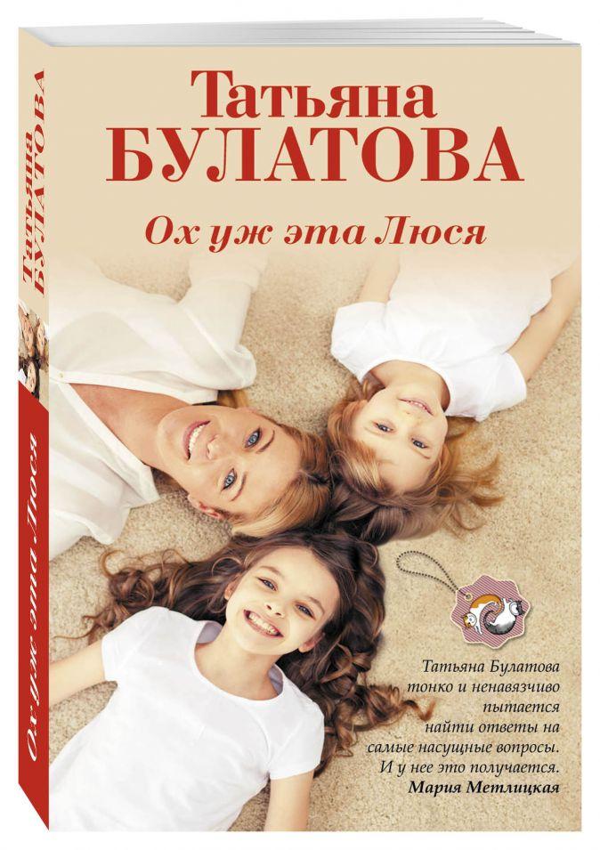 Татьяна Булатова - Ох уж эта Люся обложка книги