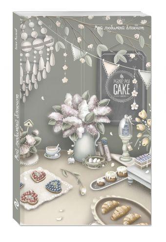 Мой любимый блокнот (сладкий стол) Екатерина Малеев