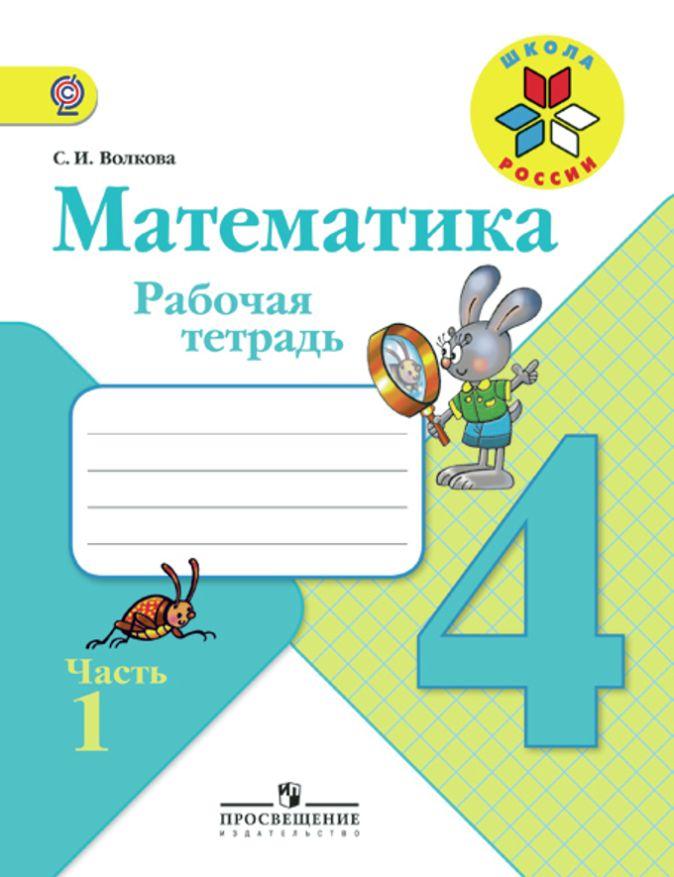 Моро М.И. - Моро. Математика. 4 кл. Р/т. В 2-х ч. Ч.1  (ФГОС) /Волкова. обложка книги