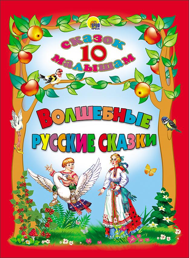 10 СКАЗОК. ВОЛШЕБНЫЕ РУССКИЕ СКАЗКИ дюжина сказок русские сказки малышам