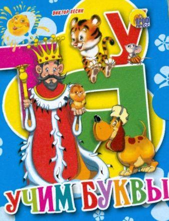 Ушкина - МАЛ.УЧИМ БУКВЫ (Ушкина) обложка книги