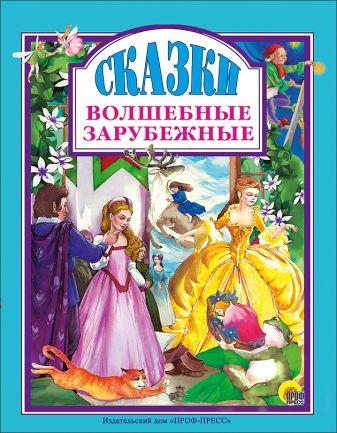 Л.с. Волшебные Зарубежные Сказки