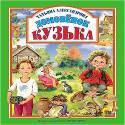 Т. Александрова - Л.С. ДОМОВЁНОК КУЗЬКА обложка книги