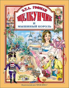 Л.С. ЩЕЛКУНЧИК И МЫШИНЫЙ КОРОЛЬ