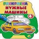 РАСКРАСКИ С ВЫРУБКОЙ 4+. НУЖНЫЕ МАШИНЫ