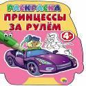 РАСКРАСКИ С ВЫРУБКОЙ 4+. ПРИНЦЕССЫ ЗА РУЛЕМ