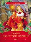 Пушкин А.С. Сказка о мёртвой царевне и о семи богатырях Пушкин А.С.