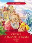 Пушкин А.С. - Пушкин А.С. Сказка о рыбаке и рыбке обложка книги