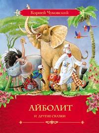 Чуковский К.И. Айболит и другие сказки