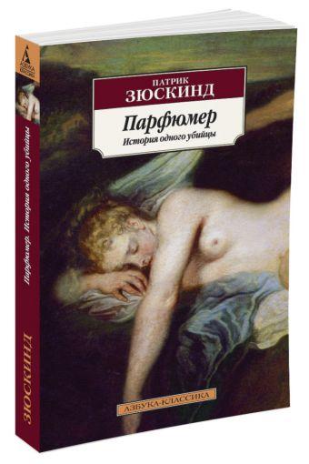 Парфюмер История одного убийцы (2 варианта обл.) Зюскинд П.