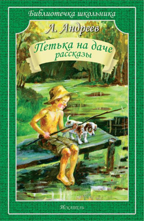 Андреев Л. - Петька на даче Рассказы обложка книги